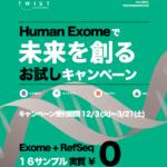 ツイストバイオサイエンス Human Exomeで未来を創る お試しキャンペーン